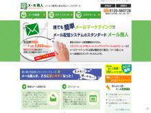 メール配信システムのスタンダード「メール商人」