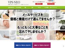 到達率が大幅アップする独自ドメインメール配信システムVPS-NEO